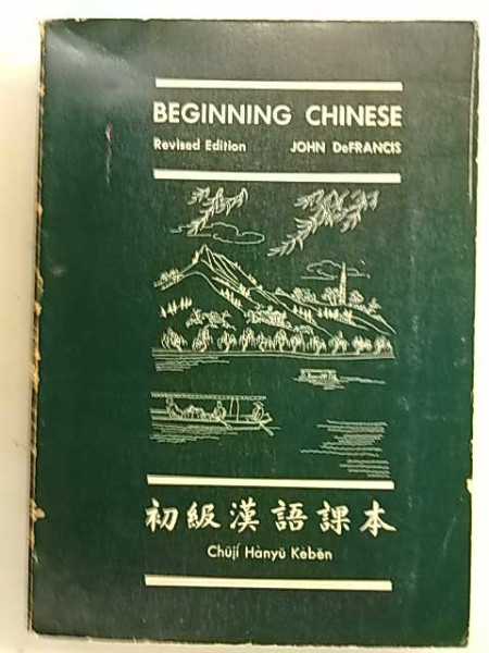 DeFrancis John: Beginning Chinese - Revised Edition