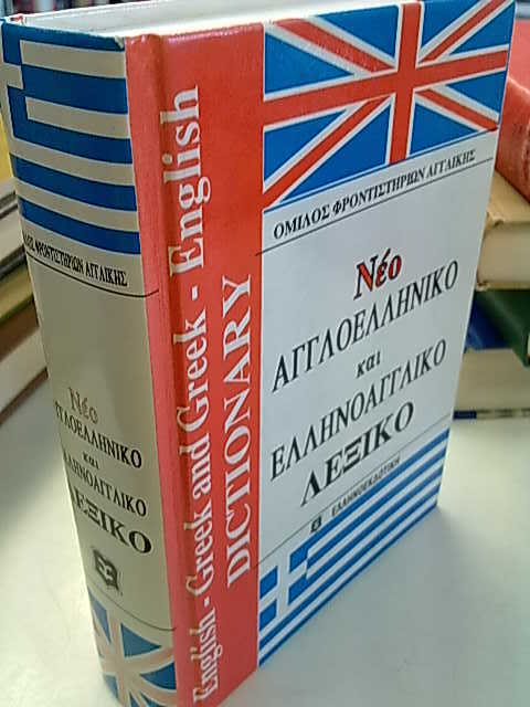English - Greek and Greek - English Dictionary.